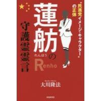 本 ISBN:9784863958357 大川隆法/著 出版社:幸福実現党 出版年月:2016年09...