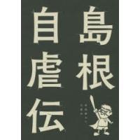 ご注文〜3日後までに発送予定(日曜を除く) 本 ISBN:9784865061499 島根勝手に応援...