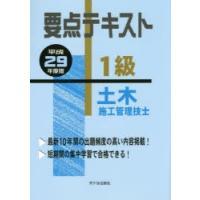 ご注文〜3日後までに発送予定(日曜を除く) 本 ISBN:9784870710894 高瀬幸紀/執筆...