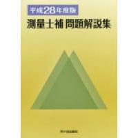 ご注文〜3日後までに発送予定(日曜を除く) 本 ISBN:9784870715981 米川誠次/執筆...
