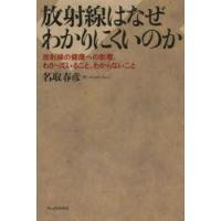 ご注文〜3日後までに発送予定(日曜を除く) 本 ISBN:9784871773225 名取春彦/著 ...