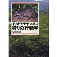 ご注文〜3日後までに発送予定(日曜を除く) 本 ISBN:9784871773355 安間繁樹/著 ...