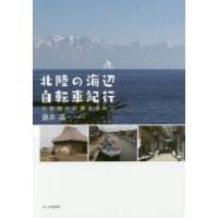 ご注文〜3日後までに発送予定(日曜を除く) 本 ISBN:9784871773362 藤井満/著 出...