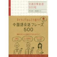 その他 ISBN:9784876153206 淳于永南/著 新海敦子/著 出版社:語研 出版年月:2...