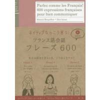 CDブック ISBN:9784876153251 Romain Bocquillon/著 浅見子緒/...