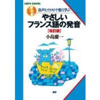 CDブック ISBN:9784876153305 小島慶一/著 出版社:語研 出版年月:2017年0...