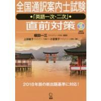 その他 ISBN:9784876153374 植田 一三 編著 上田 敏子 他著 出版社:語研 出版...