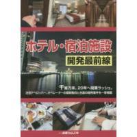 ご注文〜3日後までに発送予定(日曜を除く) 本 ISBN:9784883532575 出版社:産業タ...