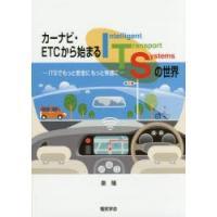 本 ISBN:9784886863126 泉隆/〔著〕 出版社:電気学会 出版年月:2018年02月...