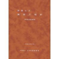 ご注文〜3日後までに発送予定(日曜を除く) 本 ISBN:9784889504194 日本道路協会/...