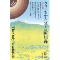 ご注文〜3日後までに発送予定(日曜を除く) 本 ISBN:9784892030468 J・クリシュナ...