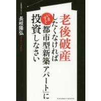 ご注文〜3日後までに発送予定(日曜を除く) 本 ISBN:9784905154884 長岐隆弘/著 ...