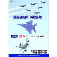 種別:DVD 解説:2014年9月28日に航空自衛隊・浜松基地にて行われた航空祭「エア・フェスタ浜松...