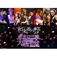 種別:DVD 和楽器バンド 解説:詩吟、和太鼓、箏、尺八、三味線といった日本古来の伝統芸能とロックを...