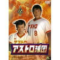 種別:DVD 林剛史 秋山純 解説:1972年から1976年にかけて、4年に渡り「週刊少年ジャンプ」...