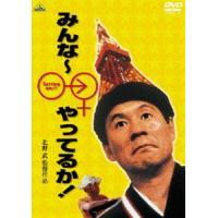 種別:DVD ダンカン 北野武 解説:セックスのことしか頭にないダメ男・アサオ。そんな彼が、自らの妄...