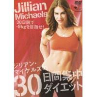 ★フィットネス オススメ商品 種別:DVD ジリアン・マイケルズ 解説:2008年全米フィットネスD...