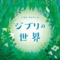 ベスト・オルゴール ジブリの世界 [CD]