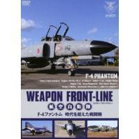 種別:DVD 解説:ジェット戦闘機F-4ファントム。1958年に初飛行し、半世紀を経てもなお第一線で...