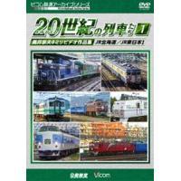種別:DVD 解説:鉄道撮影家・奥井宗夫氏が、平成初期(1990年代前半)に8ミリフィルムカメラから...