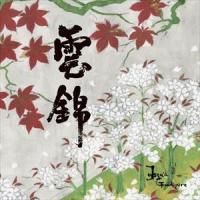 Jusqu'a Grand-pere / 雲錦 [CD]