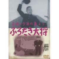ふろたき大将 [DVD]