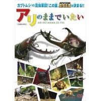種別:DVD 解説:森のレストランともいうべき樹液をめぐり、スズメバチ、クワガタ、カブトムシなど虫達...