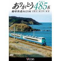 種別:DVD 解説:臨時を名乗りながら毎日見られる485系充当列車としてファンの間では有名だった新潟...