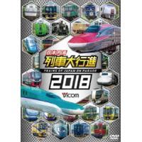 種別:DVD 解説:北は北海道から南は九州まで、日本中の列車が登場する「日本列島列車大行進」シリーズ...