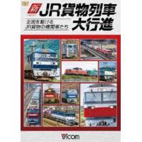 種別:DVD 解説:日本全国を駆け抜けるJR貨物の列車走行シーンを収録。全国を駆けるJRの貨物列車、...