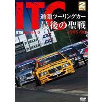 種別:DVD 解説:ハイテクで武装した超過激なクラス1ツーリングカー。その国際選手権95&9...