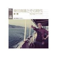 種別:CD 柴田南雄 特典:ブックレット 販売元:フォンテック JAN:4988065094706 ...