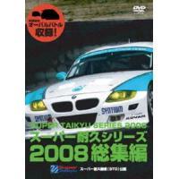 種別:DVD 解説:「スーパー耐久シリーズ」の2008年シーズン全7戦の模様を収録したDVD! 販売...