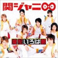 種別:CD 関ジャニ∞[エイト] 解説:2004年8月25日に関西地区限定で発表された、横山裕、渋谷...