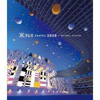 嵐/「アラフェス2020 at 国立競技場」(通常盤Blu-ray) [Blu-ray]