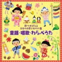 """種別:CD (キッズ) 解説:日本の四季の風景や伝統行事を、歌いながら学べる""""音育アルバム""""の新企画..."""