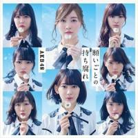 ★【ぐるぐる王国オリジナル特典】生写真付き! 外付け 種別:CD AKB48 解説:AKB48、記念...