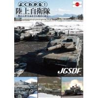 種別:DVD 解説:日本の安全を使命とする自衛隊が毅然と対応をしているが、その詳細はあまり知られてい...