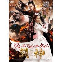 ワンス・アポン・ア・タイム 闘神 DVD [DVD]