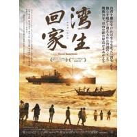 種別:DVD ホァン・ミンチェン 解説:「湾生」とは、戦前の台湾で生まれた約20万人の日本人を指す言...
