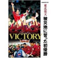 種別:DVD 解説:星野監督が監督に就任したのは東日本大震災が起きた年のこと。以来、監督も選手も心の...