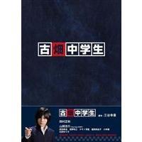 ★ドラマCP オススメ商品 種別:DVD 山田涼介 解説:1994年の放送開始から、2006年の「古...