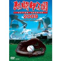種別:DVD 解説:2009年8月8日からABC・テレビ朝日系列全国ネットで放送の「熱闘甲子園」から...