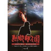 種別:DVD 解説:1981年の放送開始以来、夏の甲子園を追い続ける人気番組「熱闘甲子園」のライブラ...