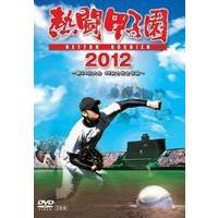 種別:DVD 解説:2012年8月8日からABC・テレビ朝日系列全国ネットで放送の「熱闘甲子園」から...
