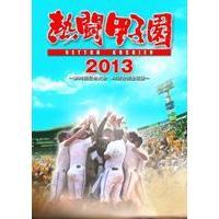 種別:DVD 解説:2013年8月8日から放送の「熱闘甲子園」から、95回目の夏を迎える全国高校野球...