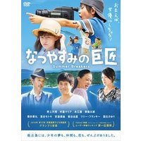 種別:DVD 野上天翔 中島良 販売元:ポニーキャニオン JAN:4988013333697 発売日...