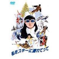 種別:DVD 原田知世 馬場康夫 解説:ホイチョイ・プロが'87年に製作し、新鮮な旋風を巻き起こした...