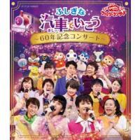 NHK「おかあさんといっしょ」ファミリーコンサート ふしぎな汽車でいこう ~60年記念コンサート~ ブルーレイ [Blu-ray]
