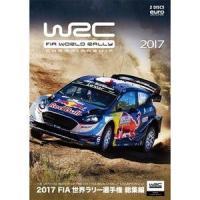 種別:DVD 解説:トヨタのWRC復帰、シトロエンもワークス参戦を再スタートさせた2017年。加えて...